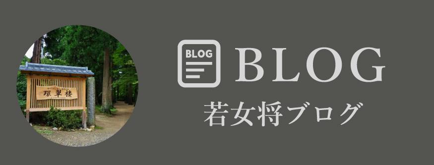 若女将ブログ BLOG