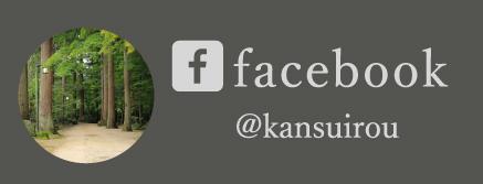 環翠楼facebook