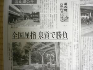 五頭で生きる 新潟日報