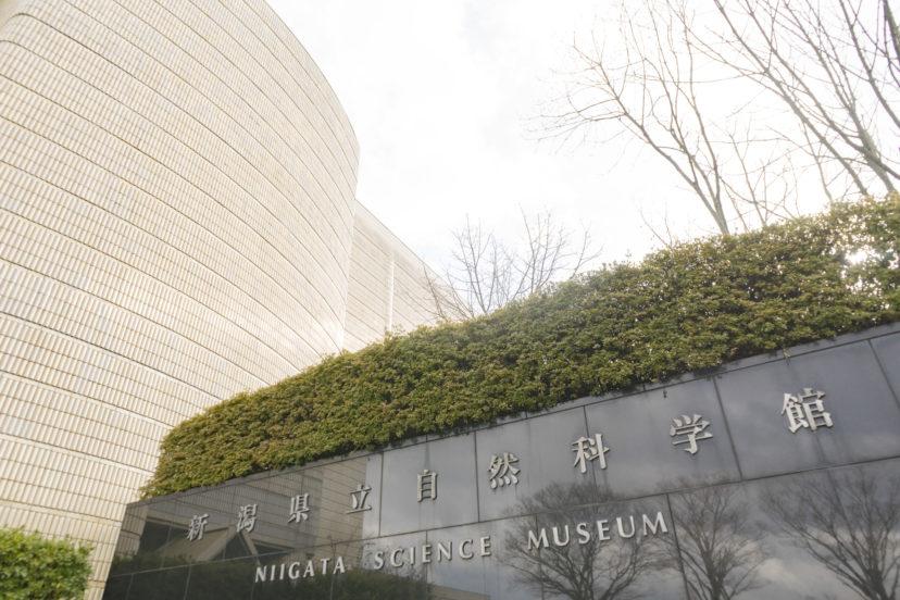 新潟県自然科学館